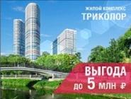 Выгода до 5 млн руб. в ЖК «Триколор»! Спец условия при 100% оплате.
